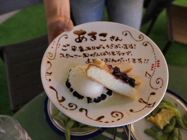 写真:お皿のチョコデコレーションも見事!