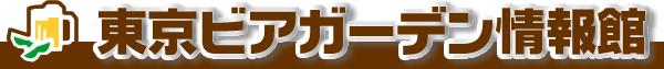 東京ビアガーデン情報館<2021年版・3~4月開始の春ビアガーデンも> 人気の都内ビアガーデン・ビアテラスを探そう!